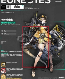 Arknights Eunectes Tail Cosplay Accessory Prop