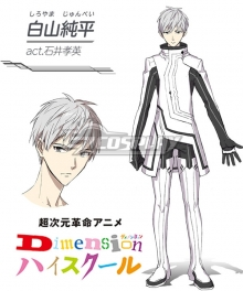Dimension High School Junpei Shiroyama Cosplay Costume