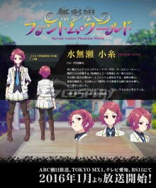Myriad Colors Phantom World Koito Minase Cosplay Costume - B Edition