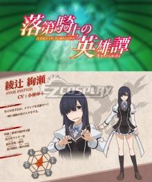 Chivalry of a Failed Knight Rakudai Kishi no Kyabaruryi A Tale of Worst One Ayase Ayatsuji Cosplay Costume