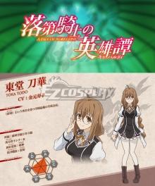 Chivalry of a Failed Knight Rakudai Kishi no Kyabaruryi A Tale of Worst One Touka Toudou Cosplay Costume