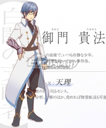 Seven Senses of the Re'Union Shichisei no Subaru Takanori Mikado Cosplay Costume