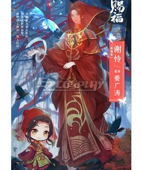 Tian Guan Ci Fu Heaven Official's Blessing Xie Lian Bride Cosplay Costume
