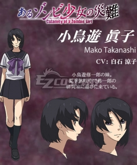 Calamity of the Zombie Girl Aru Zombie Shoujo no Sainan Mako Takanashi Cosplay Costume