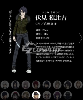 K Missing Kings Fushimi Saruhiko Cosplay Costume