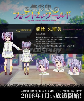 Myriad Colors Phantom World Kurumi Kumamakura Cosplay Costume