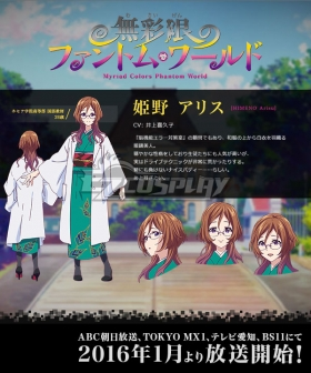 Myriad Colors Phantom World Arisu Himeno Cosplay Costume