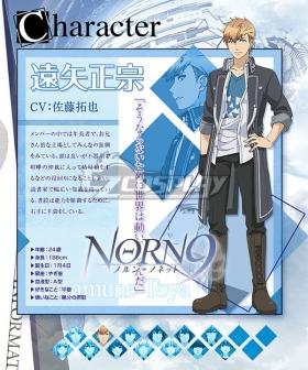 Norn9 Norn + Nonette Masamune Toya Cosplay Costume