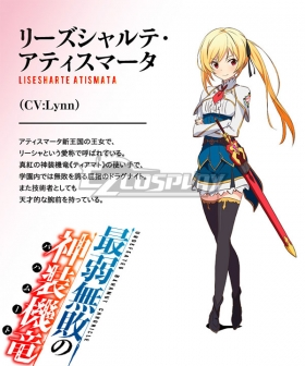 Undefeated Bahamut Chronicle Lisesharte Atismata Cosplay Costume