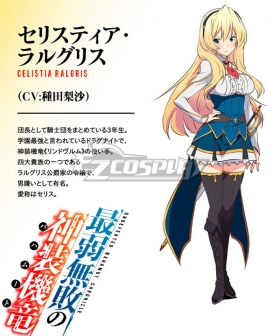 Undefeated Bahamut Chronicle Celistia Ralgris Cosplay Costume