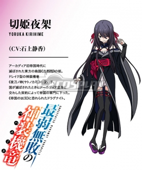 Undefeated Bahamut Chronicle Yoruka Kirihime Cosplay Costume