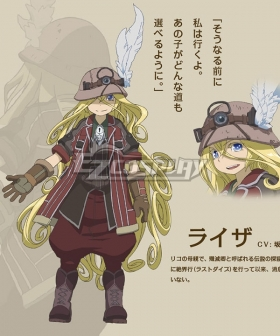 Made In Abyss Raiza Cosplay Costume