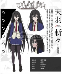 Armed Girl's Machiavellism Kirukiru Amou Cosplay Costume