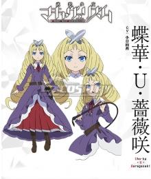 Armed Girl's Machiavellism Choka U Barazaki Cosplay Costume