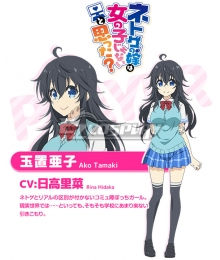 And you thought there is never a girl online? Ako Tamaki AKO Uniforms Cosplay Costume