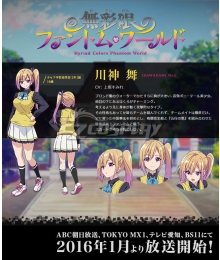 Myriad Colors Phantom World Mai Kawakami Cosplay Costume