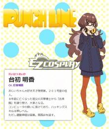 Punch Line Meika Daihatsu Cosplay Costume