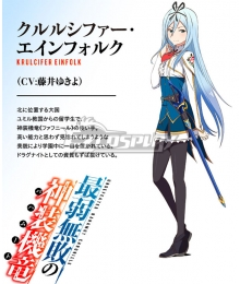 Undefeated Bahamut Chronicle Krulcifer Einfolk Cosplay Costume
