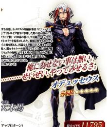 Fate Grand Order FGO Rider Odysseus  Cosplay Costume