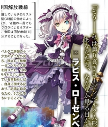 The Legend of Heroes - Hajimari no Kiseki Lapis Rosemberg Cosplay Costume