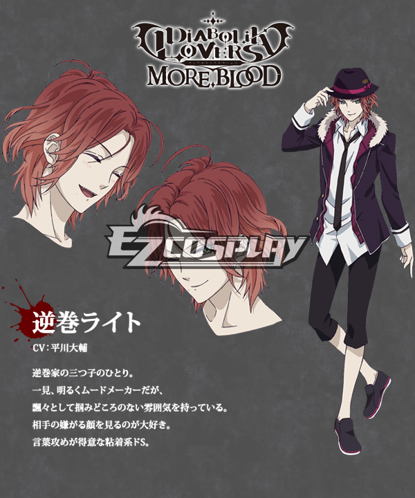Diabolik Lovers More Blood Sakamaki Laito Cosplay Costume